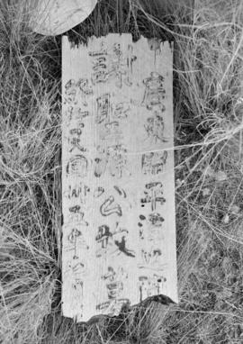 Grave marker at the Chinese Cemetery, Kamloops, B.C.
