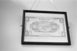 Framed graphic material with Chinese text