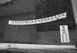 Banner welcoming Shanghai Ballet, 313 East Pender Street