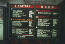 President Plaza shopping mall directory panel