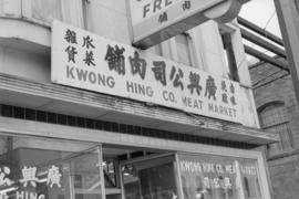 Kwong Hing Meat Market, south side, 200 block E. Pender